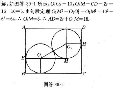 九年级数学上册 24.2 与圆有关的位置关系 作业39 一课一练 答案